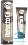 Рефектоцил 3 коричневая