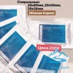 МЕЗОНИТИ ТТ СПИРАЛЬНЫЕ (10 шт в упаковке)