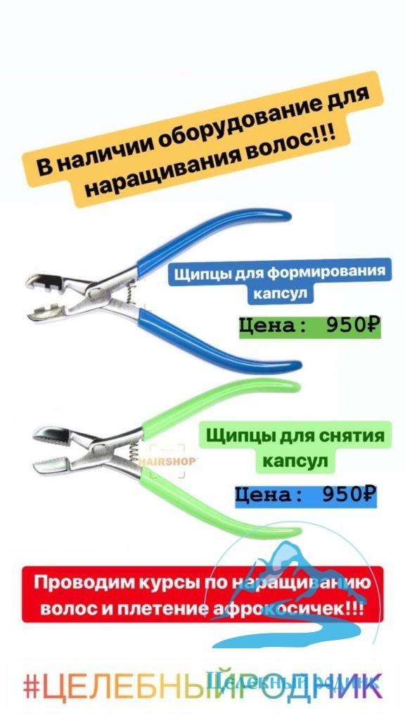 ЩИПЦЫ ДЛЯ ФОРМИРОВАНИЯ