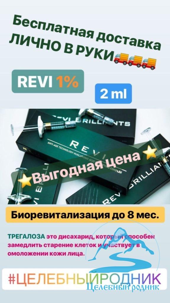 Реви 1% 2 мл