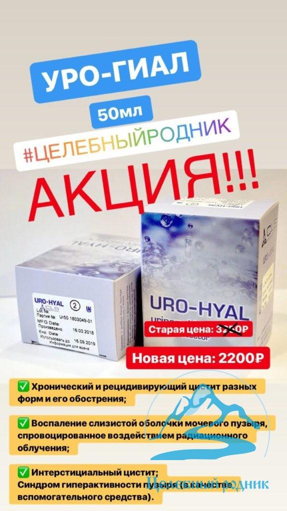 Uro hial