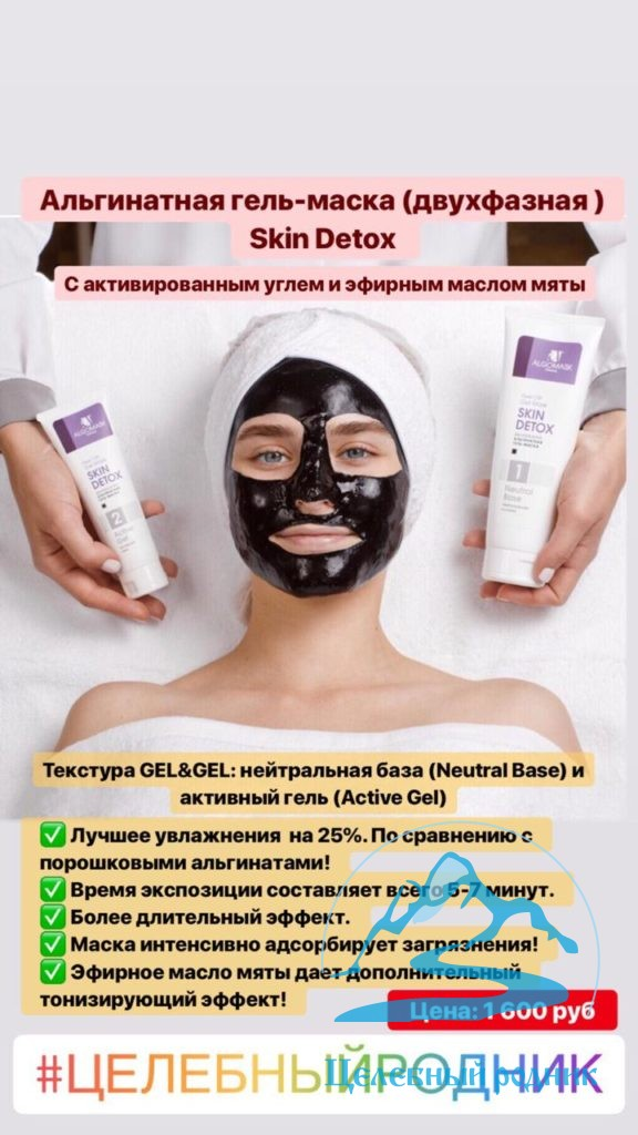 Двухфазная маска Skin detox