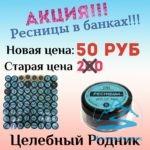 Ресницы в банка АКЦИЯ!