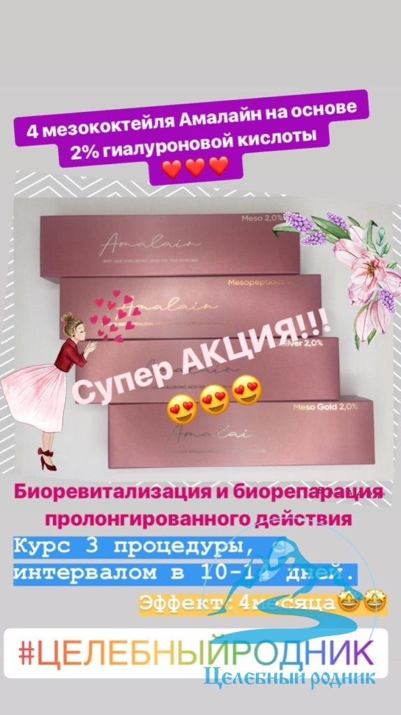 АКЦИЯ Амалайн Мезо