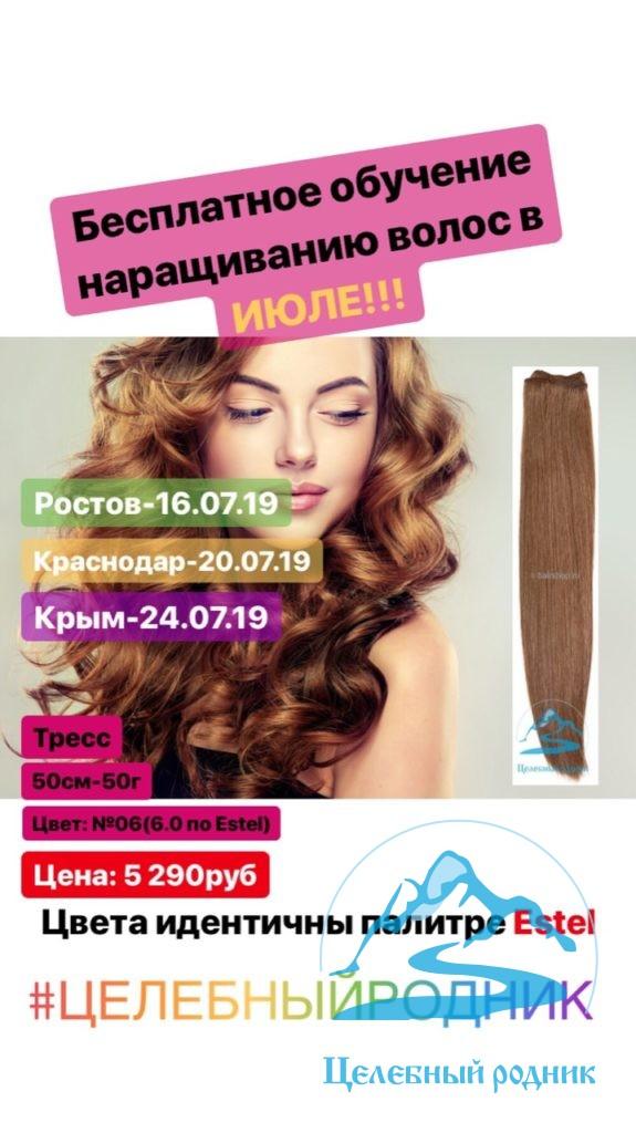 Обучение наращ.волос ИЮЛЬ 19