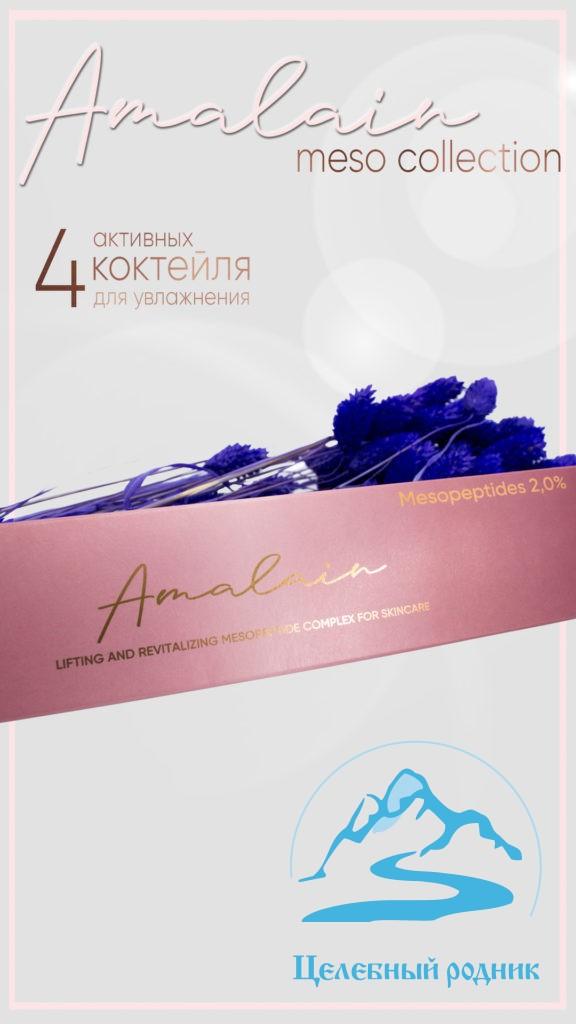 ama-pept-blue-fl-st2