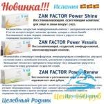 Препараты (ZAN FACTOR Power Shine) 5мл для мезотерапии (Испания)