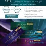 Препараты для биоревитализации REVI
