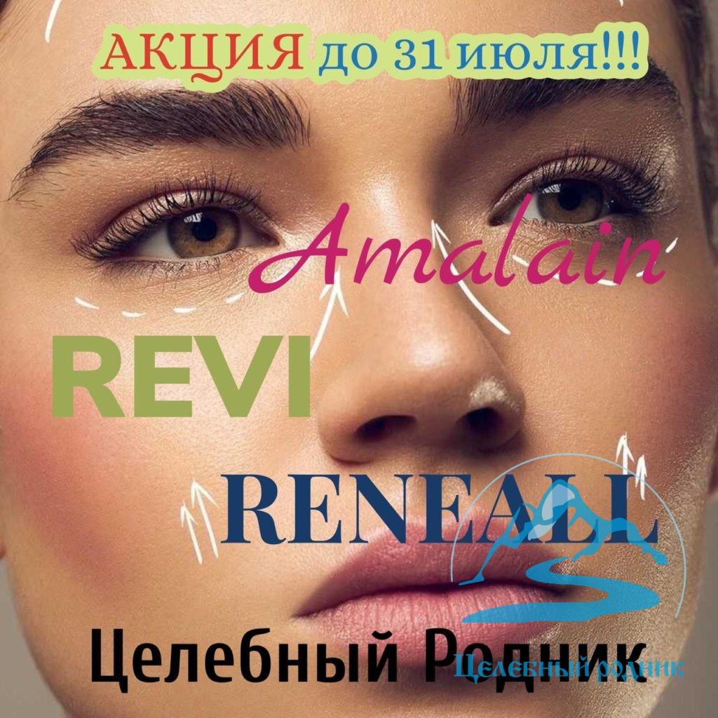 АКЦИЯ Амалайн, Реви, Риниалл