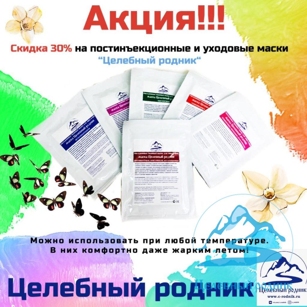 Маски АКЦИЯ