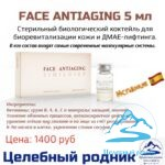 Semildiet Face antiaging