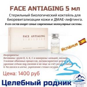 Semildiet Face antiaging