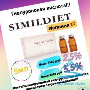 ГК Симилдиет