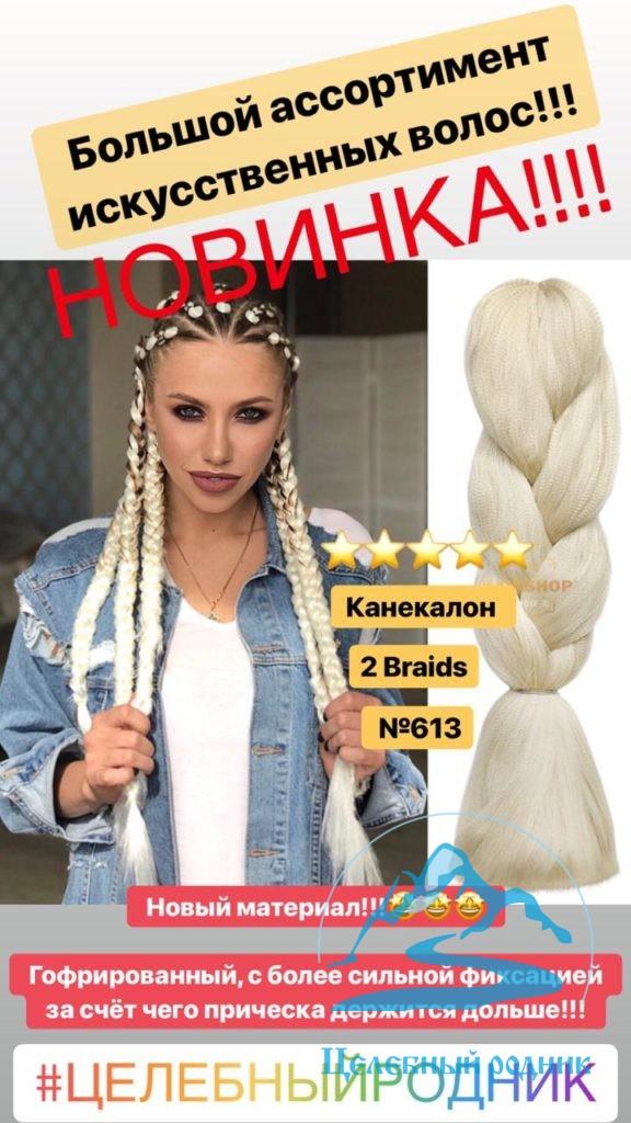 Канекалон 2 braids