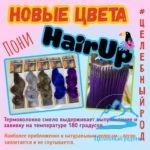 """""""СУПЕР ЛОКОНЫ"""" и ПОНИ Хайр-Ап"""