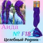 Аида F18